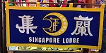.SINGAPORE LODGE- Custom FELT BANNER