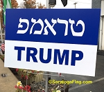 LAWN SIGNS- HEBREW TRUMP- 12 signs per case